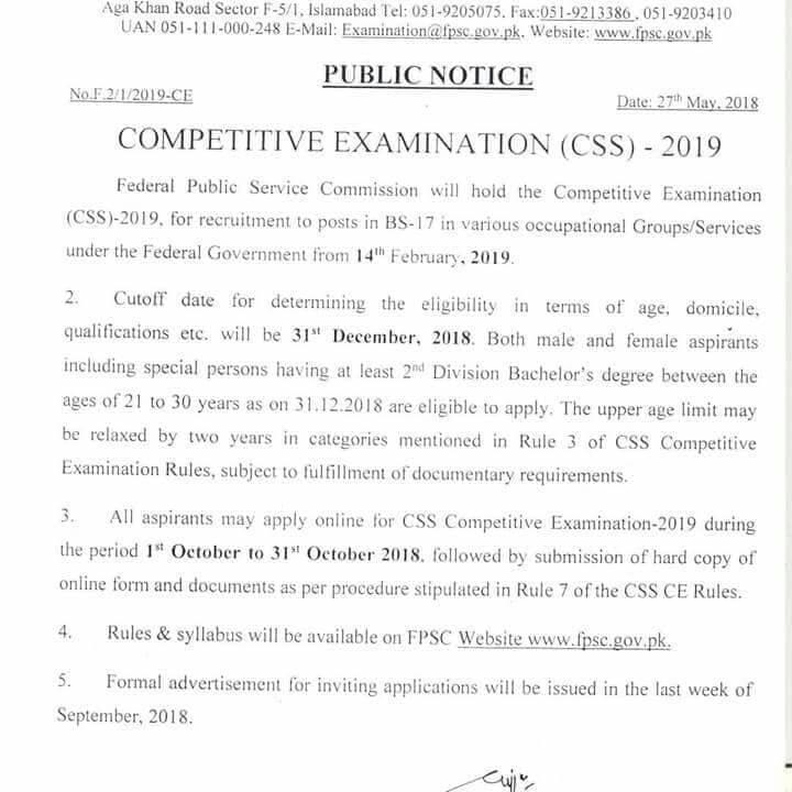 Central Superior Services (CSS), Pakistan | eBook